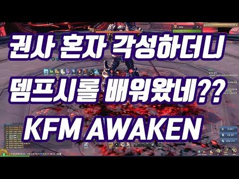 [블소] 요라난 - 권사 각성 업데이트 /BNS Test Server KungFu Master Awaken Update