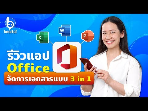 รีวิวแอป #Office จัดการ #Word #Excel #PowerPoint ครบในแอปเดียว!   #beartai