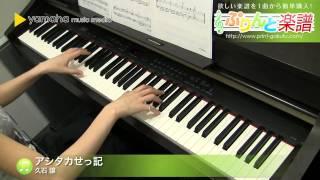 アシタカせっ記 / 久石 譲 : ピアノ(ソロ) / 初級