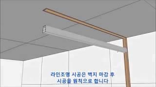 라인조명 매립형 시공방법 영상