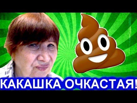 бабушки фото с комментарии внуком к
