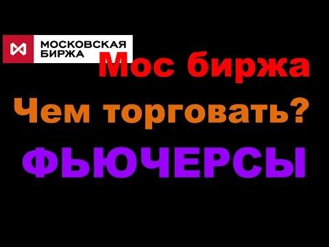 Мос. биржа. Чем торговать? Фьючерсы Московской биржи