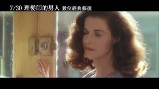 7/30《理髮師的男人 經典數位修復 The Hairdresser's Husband》電影預告