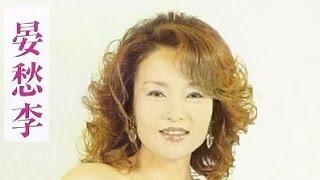 愛は腕の中 Ann(晏愁李)他 cover satuki