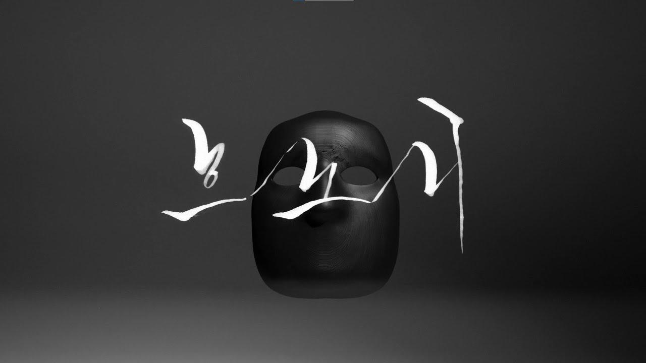 홀라당의 마지막 음악 흐노니 MV Teaser.