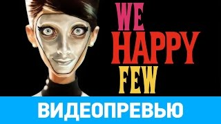 Превью игры We Happy Few