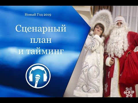 02. Новогодний корпоратив.