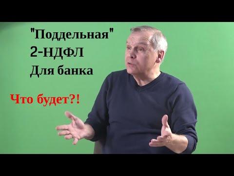 """Справка 2-НДФЛ-""""подделка"""" и статья 327 УК РФ"""