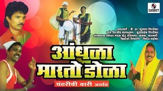 Repeat youtube video Andhala Marto Dola | Sumeet Music | Marathi Tamasha