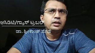ಆಸಿಡಿಟಿ & ಗ್ಯಾಸ್ ಟ್ರಬಲ್ ಇಲ್ಲಿದೆ ಶಾಶ್ವತ ಪರಿಹಾರ!  Acidity Gastritis Dr Shreekanth Hegde
