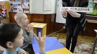 Видеозапись учебного (коррекционного) занятия с обучающимися с ОВЗ  (глухие дети)