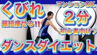 【最短くびれ】【マンションOK】お腹痩せるダンスダイエット!~腹筋トレーニング~ #一緒にやってみよう