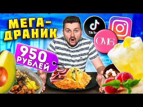 Новое НЕВЕРОЯТНОЕ меню / МЕГА-драник за 950 рублей, Пицца-Хачапури и Аво-КУБ / Обзор OMG Coffee