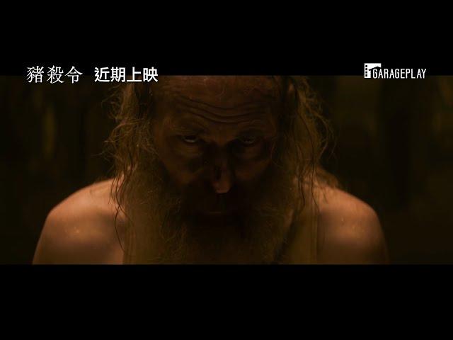 豬豬版《捍衛任務》!?【豬殺令】Pig 電影預告 近期上映