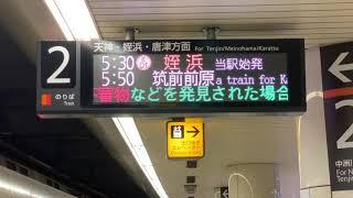 福岡市地下鉄空港線 (K11)博多駅(2番乗り場)案内放送と発車標Ⅲ