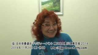 (協)日本俳優連合 チャリティー・イベント2014 メッセージ 野沢雅子