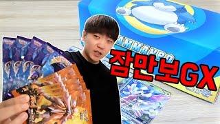 포켓몬스터 썬문 GX 신제품 초대박!! 잠만보 카드 ( GX 3장 뜸 대박) [대문밖장난감]