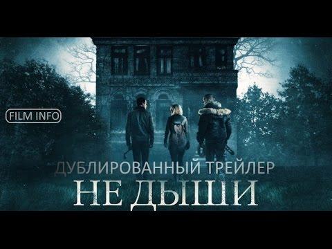 Не дыши (2016). Трейлер на русском.