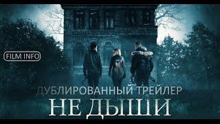 Премьера 25 августа 2016 - Не дыши (2016) Дублированный трейлер