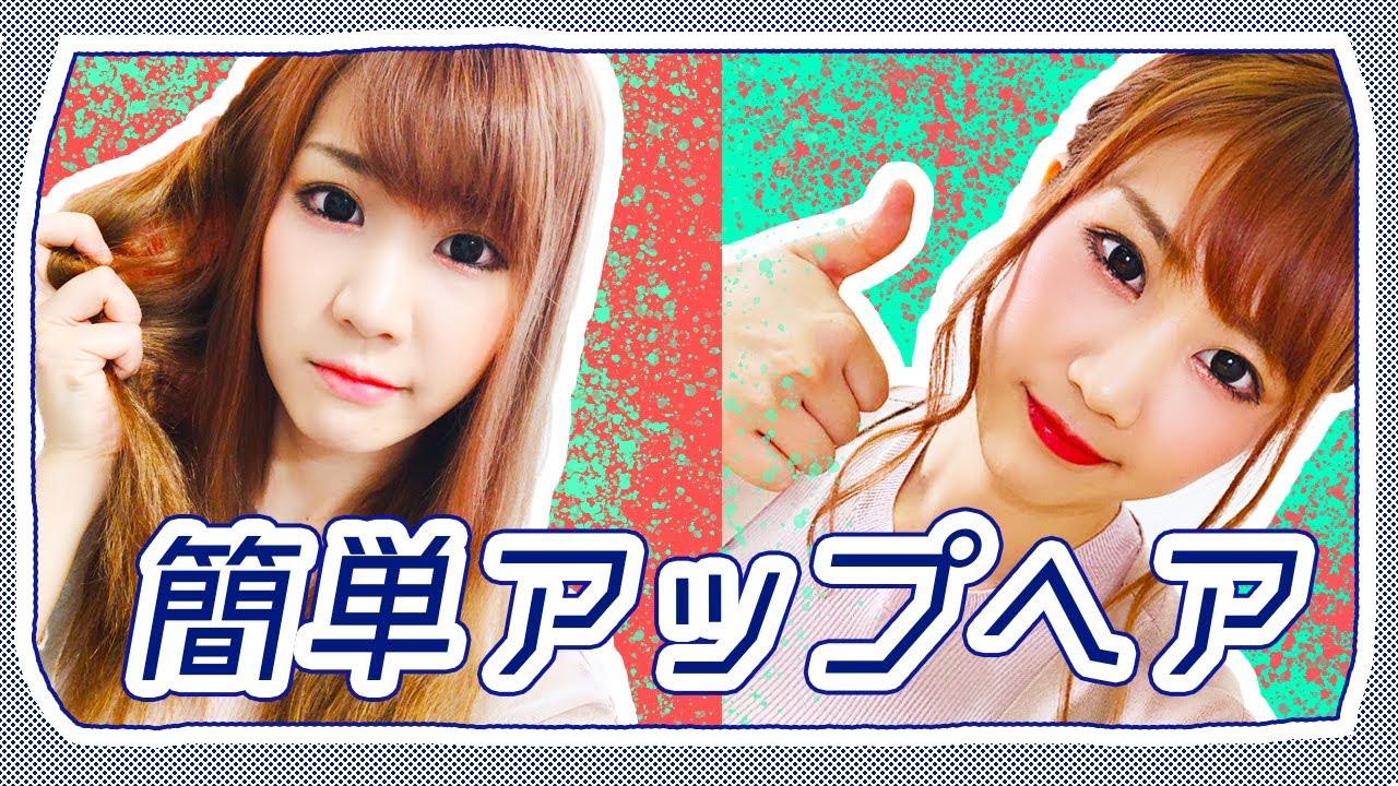 【梅雨でも安心】大島麻美の簡単アップヘア!【カワイイ】