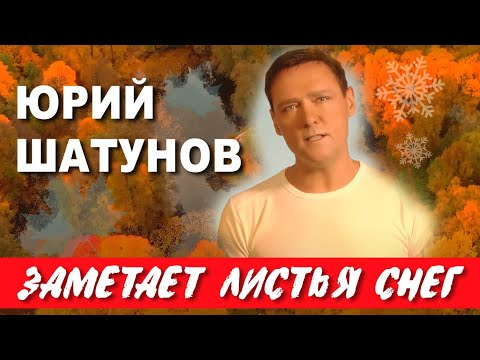 Юрий Шатунов - Заметает листья снег /Премьера 2020
