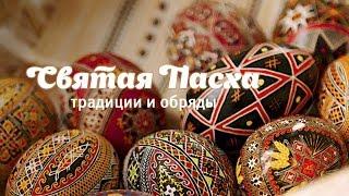 'Святая Пасха' обряды и традиции.