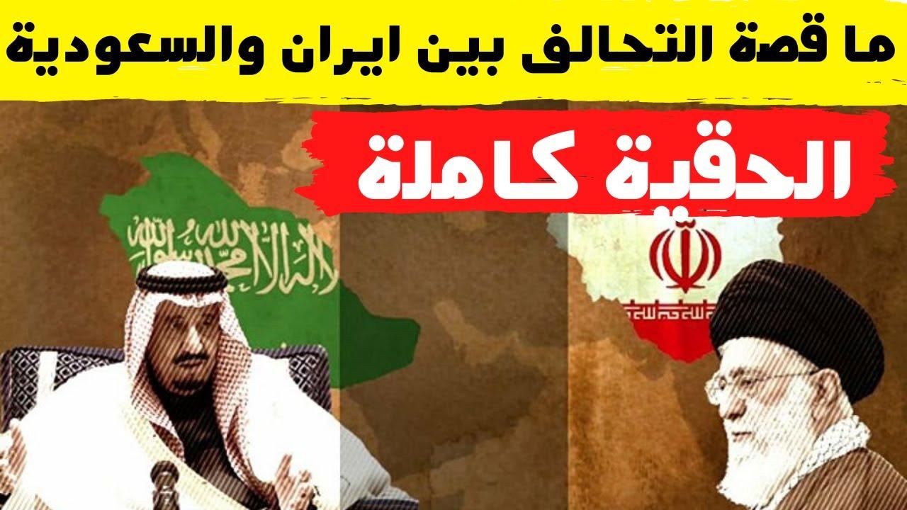 الأمير تركي الفيصل يخرج عن صمته ويكشف حقيقة تحالف السعودية مع ايران