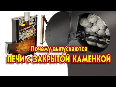 Почему выпускаются печи с закрытой каменкой