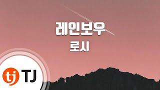 Download [TJ노래방] 레인보우(로맨스는별책부록OST) - 로시 / TJ Karaoke Mp3