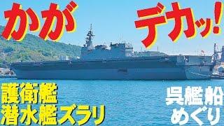 ヘリ空母「かが」など護衛艦ズラリ壮観!呉艦船めぐり!大和ドックも!