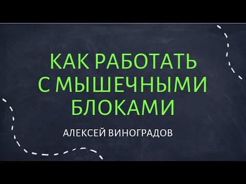 Как работать с мышечными блоками? - психология с Алексеем Виноградовым