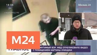 Смотреть видео Что будет с похитителем картины Куинджи - Москва 24 онлайн