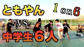 【バスケ】前代未聞!ともやんvs中学生6人!?