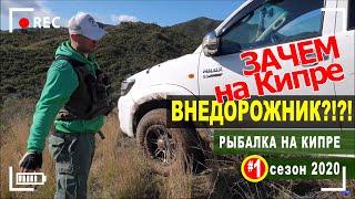 Кипр Сезон 2020 Часть 1 Зачем на Кипре внедорожник для ловли басса