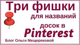 Как сделать название доски в Pinterest