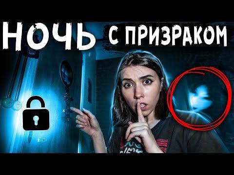 ЗАПЕРТЫ в доме с призраком 24 часа НОЧЬ в доме с привидениями