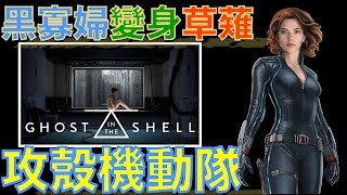 W電影隨便聊_攻殼機動隊(Ghost in the Shell)_黑寡婦變身草薙
