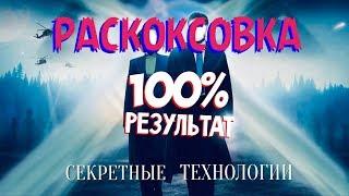 Тотек Промывка ДВС