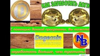 NEOBIT Программа Бесконечного Заработка Dogecoin|программа по автоматическому заработку