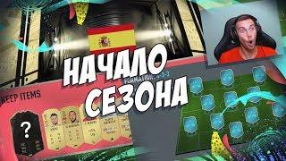 ПЕРВЫЙ ДРАФТ, ПЕРВЫЙ ВОЛКАУТ И ПЕРВЫЙ КРУТОЙ ИНФОРМ В FIFA20