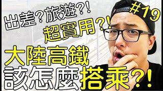 《台灣人遊大陸》大陸旅遊、大陸出差!?大陸高鐵應該怎麼搭乘!?|台湾人游大陆|AnsonTV