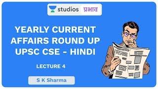 L4: Yearly Current Affairs Roundup I UPSC CSE - Hindi I S K Sharma