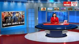 Bhaskar Video News 02 SEP 2019