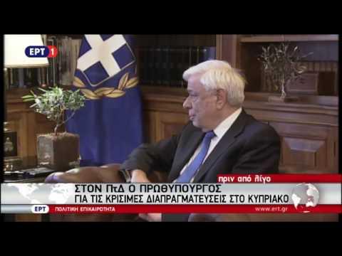 Συνάντηση Πρ. Παυλόπουλου - Αλ. Τσίπρα