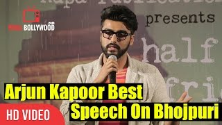 Arjun kapoor Best Speech On Bhojpuri language | Half Girl Friend