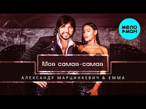 Александр Марцинкевич & ЕММА - Моя самая самая Single