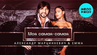 Александр Марцинкевич & ЕММА -  Моя самая самая (Single 2019)