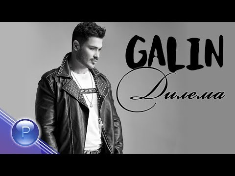 GALIN - DILEMA / Галин - Дилема, 2020