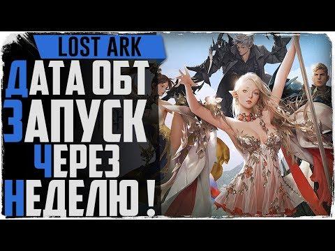 Lost Ark. Даты
