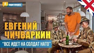 Евгений Чичваркин - солдат НАТО l ресторан HIDE